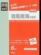 清風南海中学校 中学入試 2018年度受験用