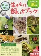 見つけて育てる生きもの飼い方ブック 実は飼える!30種 (コツがわかる本)