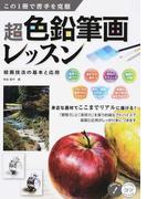 超色鉛筆画レッスン この1冊で苦手を克服 絵画技法の基本と応用 (コツがわかる本)