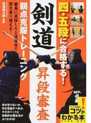 四・五段に合格する!剣道昇段審査弱点克服トレーニング 審査に直結した上達指南で壁を乗り越える!