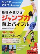 ジュニアアスリートのための最強の跳び方「ジャンプ力」向上バイブル