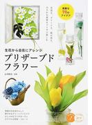 プリザーブドフラワー 生花から自在にアレンジ 素敵な70のアイデア