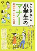 みんなで考える小学生のマナー 社会のルールがわかる本 (まなぶっく)