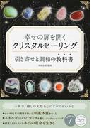 幸せの扉を開くクリスタルヒーリング引き寄せと調和の教科書 (コツがわかる本)