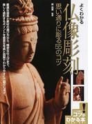 よくわかる仏像彫刻思い通りに彫る55のコツ