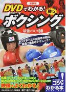 DVDでわかる!勝つボクシング最強のコツ50 新装版