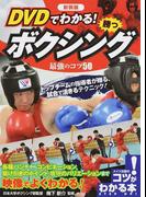 DVDでわかる!勝つボクシング最強のコツ50 新装版 (コツがわかる本)