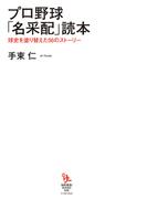 プロ野球「名采配」読本 球史を塗り替えた56のストーリー (知的発見!BOOKS)
