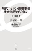 現代ニッポン論壇事情社会批評の30年史
