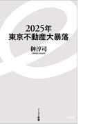 2025年東京不動産大暴落 (イースト新書)(イースト新書)