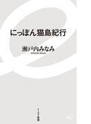 にっぽん猫島紀行 (イースト新書)(イースト新書)