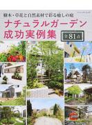 ナチュラルガーデン成功実例集 樹木・草花と自然素材で彩る癒しの庭 全81点