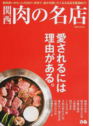 関西肉の名店