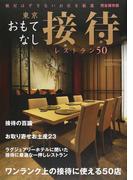 東京おもてなし接待レストラン50 ワンランク上の接待に使える50店 完全保存版