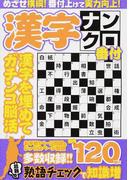 漢字ナンクロ番付