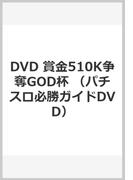 DVD 賞金510K争奪GOD杯 (パチスロ必勝ガイドDVD)