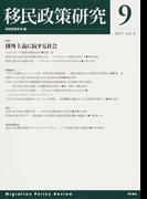 移民政策研究 Vol.9(2017) 特集排外主義に抗する社会