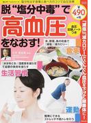 """脱""""塩分中毒""""で高血圧をなおす! 塩分を出す食事と食べ方のコツで血圧改善 (SAKURA MOOK 楽LIFEヘルスシリーズ)(サクラムック)"""