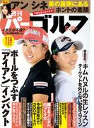 週刊パーゴルフ 2017/5/30号