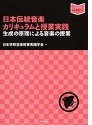 日本伝統音楽カリキュラムと授業実践 生成の原理による音楽の授業 (音楽指導ブック)