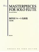 無伴奏フルート名曲集 改訂版 (FLUTE REPERTOIRE)