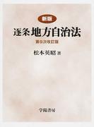 逐条地方自治法 新版 第9次改訂版