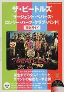 ザ・ビートルズ『サージェント・ペパーズ・ロンリー・ハーツ・クラブ・バンド』完全ガイド