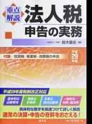 重点解説法人税申告の実務 平成29年版