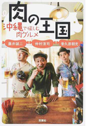沖縄肉食グルメ旅