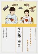 うま味の秘密 (和食文化ブックレット)