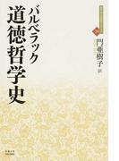 道徳哲学史 (近代社会思想コレクション)