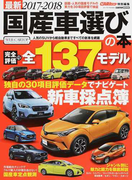 最新国産車選びの本 2017−2018 137モデルの評価データ付 新車購入はもう迷わない!