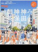みんなの神田神保町御茶ノ水 (LMAGA MOOK)(エルマガMOOK)