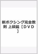 新ボクシング完全教則 上級篇[DVD]
