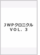 JWPクロニクル VOL.3