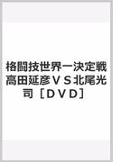 格闘技世界一決定戦高田延彦VS北尾光司[DVD]