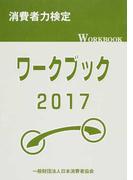 消費者力検定ワークブック 2017