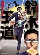 【全1-2セット】お約束コンサルタント 鈴木王道(YKコミックス)