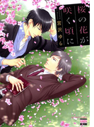 【11-15セット】桜の花が咲く頃に
