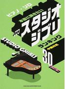 本当に弾きたいスタジオジブリランキング30 中級対応 改訂版 (ピアノ・ソロ)