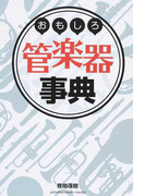 おもしろ管楽器事典