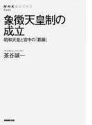 象徴天皇制の成立 昭和天皇と宮中の「葛藤」 (NHKブックス)(NHKブックス)