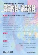 腎臓内科・泌尿器科 Vol.5No.5(2017May) 特集腎泌尿器治療における医工学連携