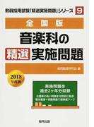 音楽科の精選実施問題 全国版 2018年度版 (教員採用試験・精選実施問題シリーズ)