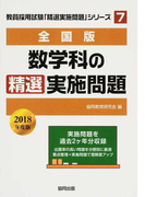数学科の精選実施問題 全国版 2018年度版