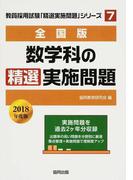 数学科の精選実施問題 全国版 2018年度版 (教員採用試験・精選実施問題シリーズ)