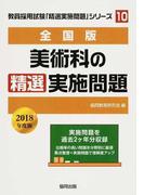 美術科の精選実施問題 全国版 2018年度版