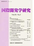 国際開発学研究 第16巻第2号
