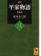 平家物語 全訳注 新版 3 (講談社学術文庫)(講談社学術文庫)