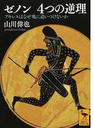 ゼノン4つの逆理 アキレスはなぜ亀に追いつけないか (講談社学術文庫)(講談社学術文庫)